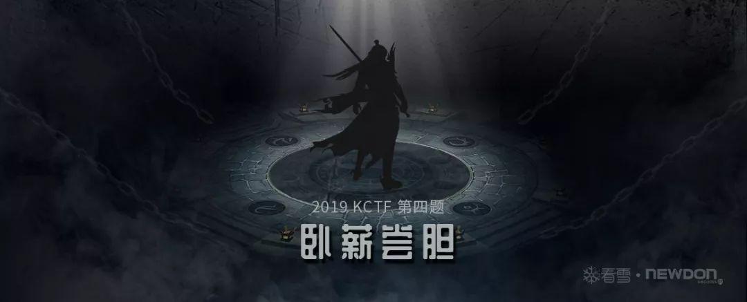 如火如荼 | 看雪.纽盾 KCTF 2019 Q3节后赛况播报!