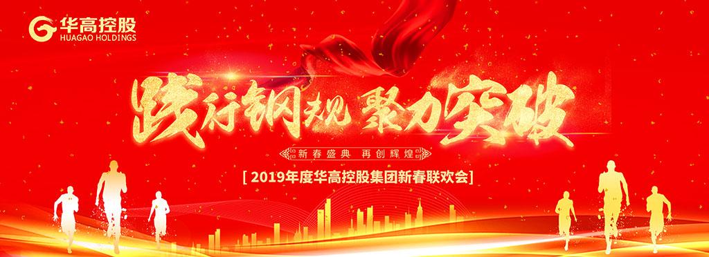 践行钢规 聚力突破 | 2019年华高控股集团新春盛典【共度联欢篇】
