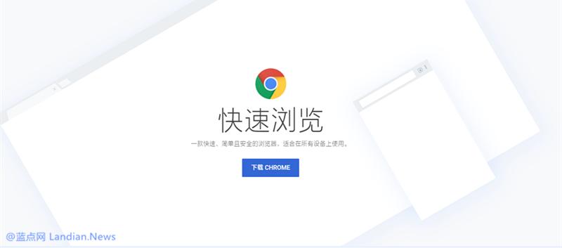 谷歌浏览器团队发布紧急安全更新修复Blink内核中的任意代码执行漏洞