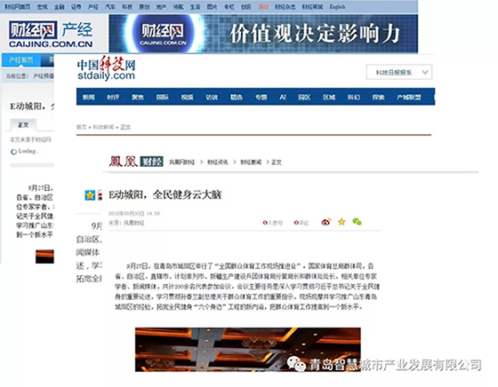"""""""全民健身云大脑""""获得了财经网、中国科技网、凤凰财经网等多家大型互联网媒体平台的高度关注和报道"""