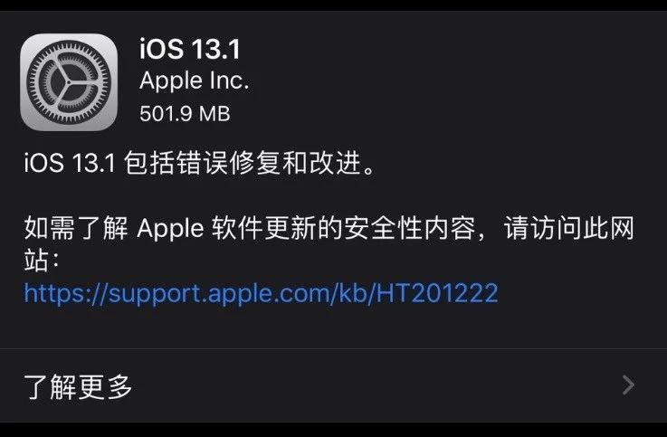 Apple用户请升级,iOS13.1推出,修复大量Bug